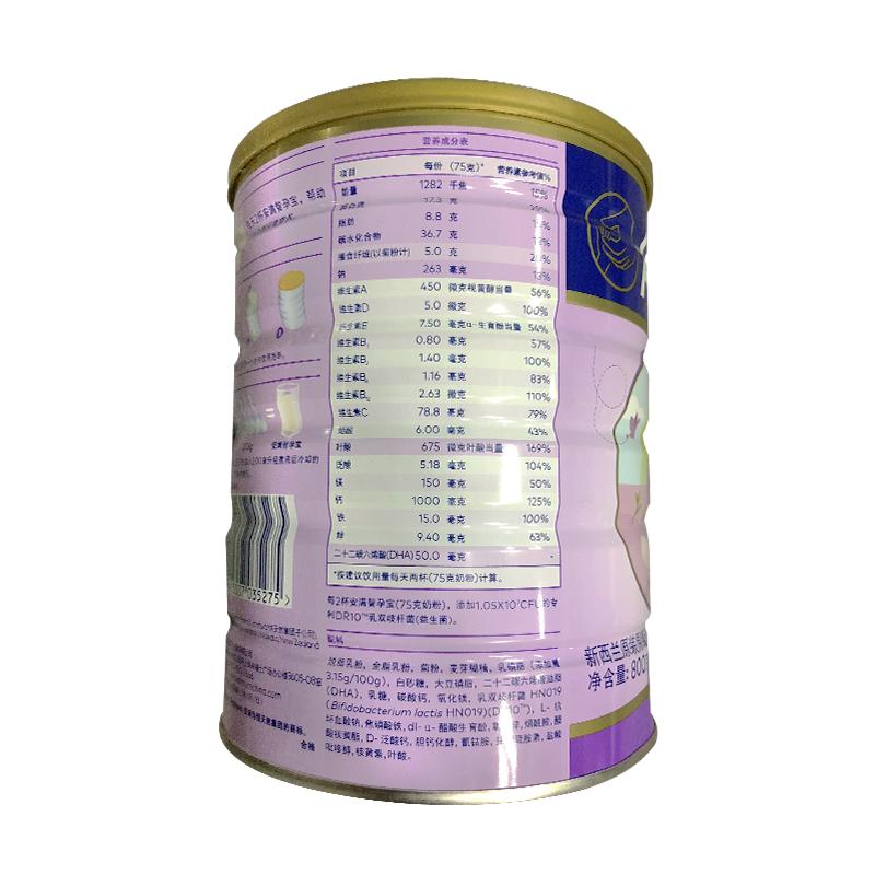 安满孕妇牛奶粉新西兰进口孕产妇奶粉智孕宝800g*4罐妈妈粉