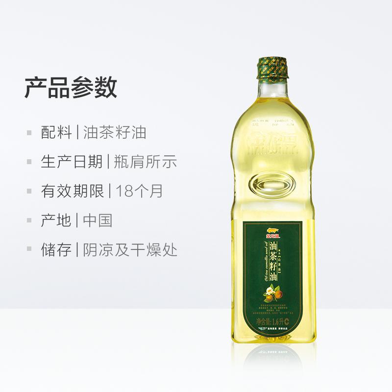 金龙鱼 油茶籽油1.6L/瓶 山茶油 食用油 物理冷榨