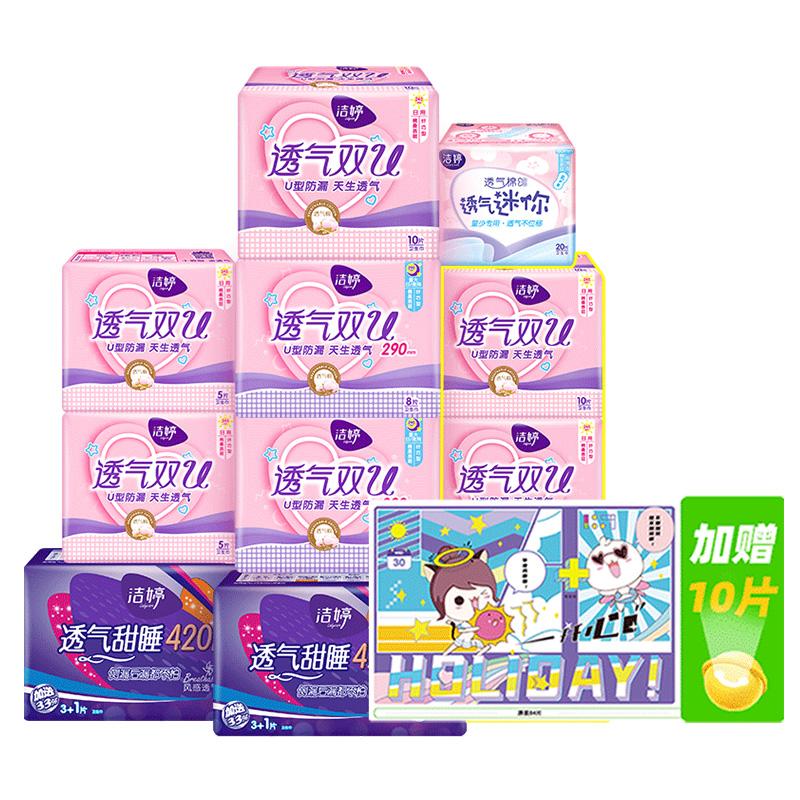 88VIP:洁婷 卫生巾日夜组合套装 94片/件*3件 73.96元,合24.6元/件(补贴后72.7元)