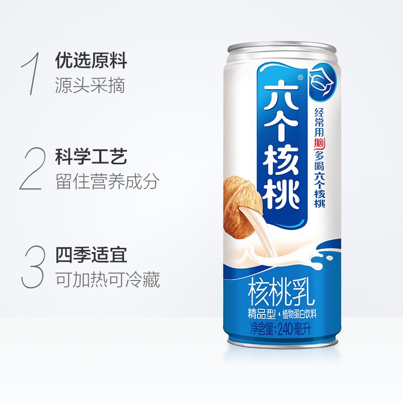 养元六个核桃核桃乳饮品精品型240ml*20罐低糖植物蛋白饮料