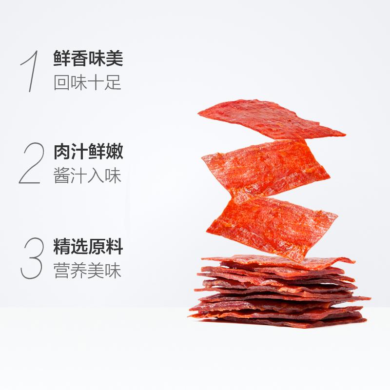 三只松鼠 猪肉脯自然片150g零食小吃猪肉干靖江风味