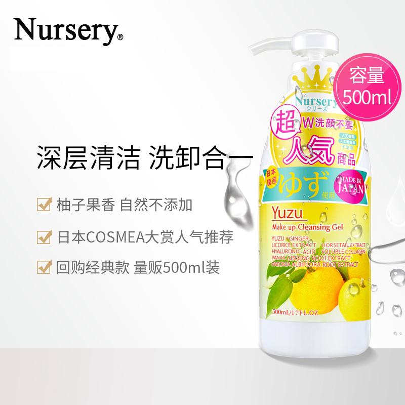 Nursery/娜斯丽日本进口正品柚子卸妆水乳温和清洁脸部啫喱500ml
