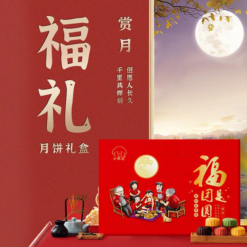 小乖总福礼 冰皮月饼 中秋礼盒 480g(返卡15元后)