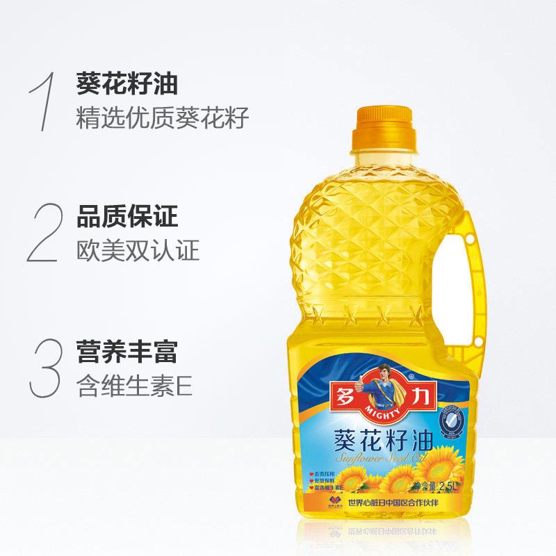 多力 葵花籽油 2.5L 进口葵籽去壳压榨 食用油 新老包装交替