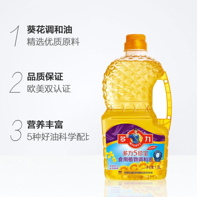 多力5珍宝食用植物调和油1.8L含葵花籽食用油 认证升级包装升级