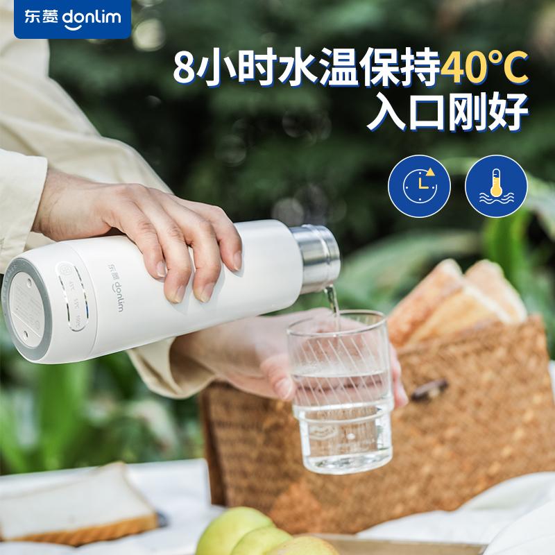 东菱电热烧水壶保温杯全自动小型迷你旅行便携式家用加热水杯B1