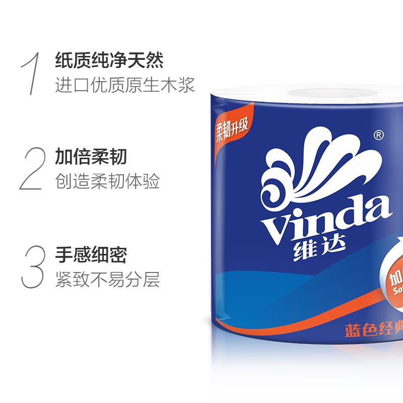 维达卷纸蓝色经典3层128克36卷卫生纸巾有芯卷纸厕纸 新旧交替