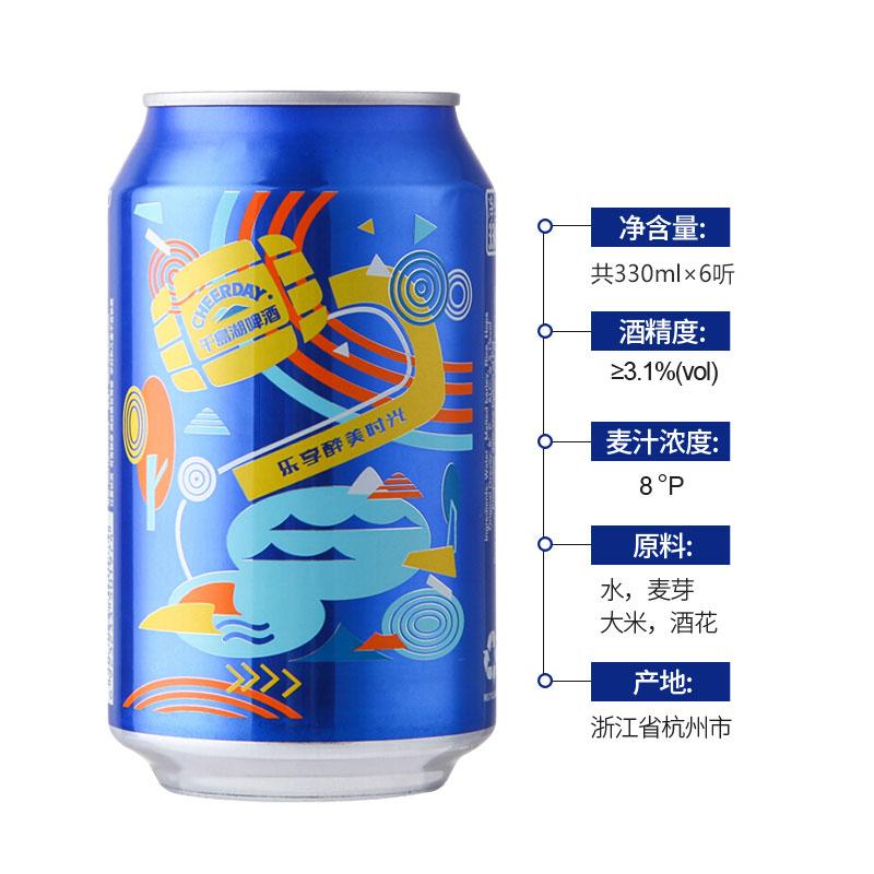 听 6 330ml 乐享时光 P ° 8 千岛湖啤酒