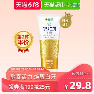 LION/狮王日本原装进口齿力佳酵素美白牙膏130g柠檬薄荷