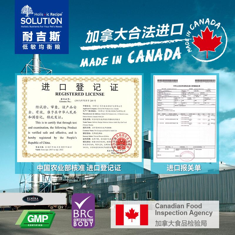 耐吉斯加拿大进口成猫粮1.5kg火鸡肉三文鱼美毛低敏通用天然猫粮优惠券