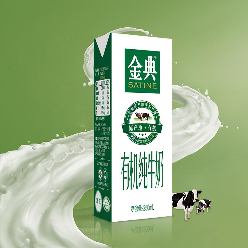 伊利金典有机纯牛奶250ml*12盒/整箱 有机牧场营养早餐纯牛奶