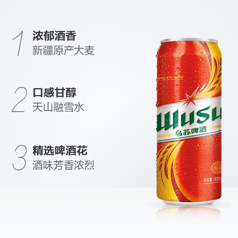 罐 嘉士伯官方 罐 24 新品特价大红乌苏啤酒 500ml
