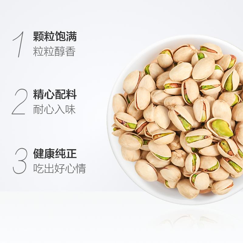 每日坚果休闲零食坚果干健康网红零食小吃 3 100g 开心果 三只松鼠