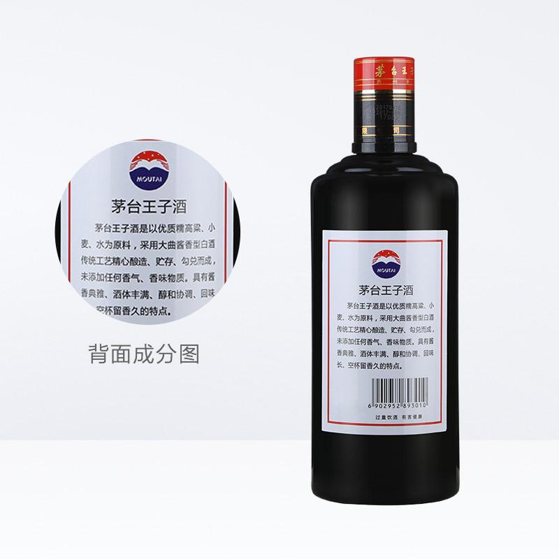 酱香型 礼盒装 酱香型 度 贵州茅台白酒王子酒黑金 53