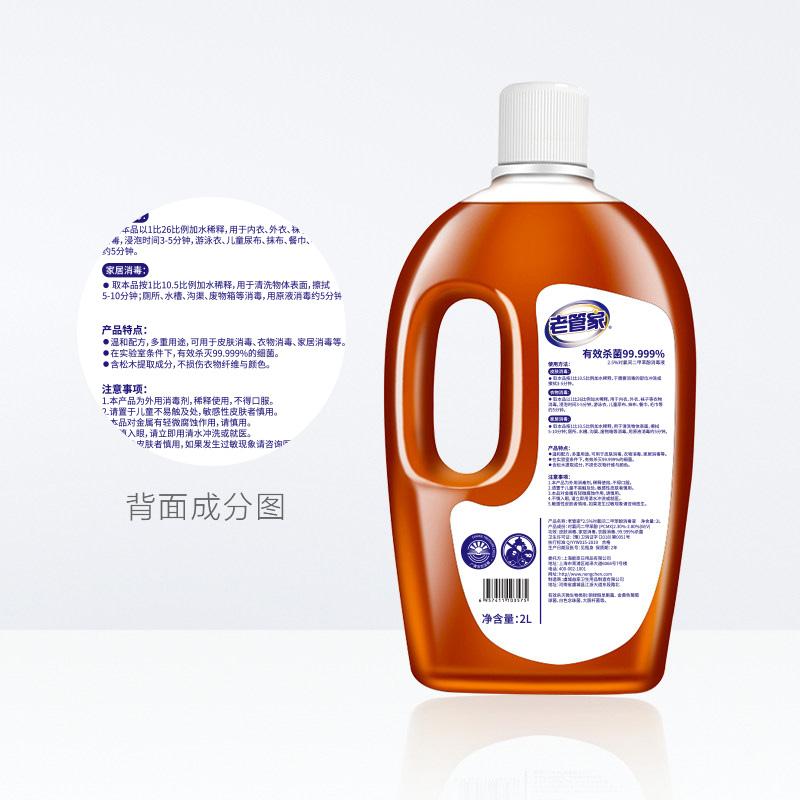 老管家 家用消毒液 2L 21.4元包邮(双重优惠)