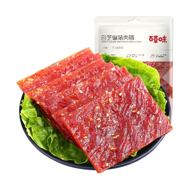 百草味白芝麻猪肉脯180g 肉类肉脯特产休闲网红零食