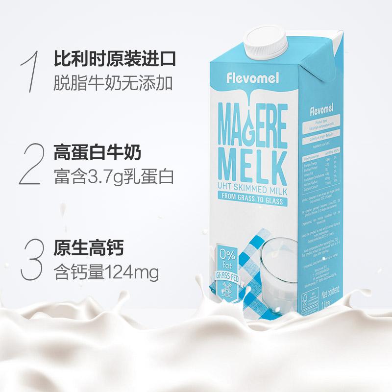 风车牧场比利时进口脱脂牛奶1L*12高钙纯牛奶早餐奶整箱包邮