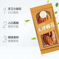 至梵天津麻花30g天津风味传统糕点网红零食小吃饼干 (¥1)