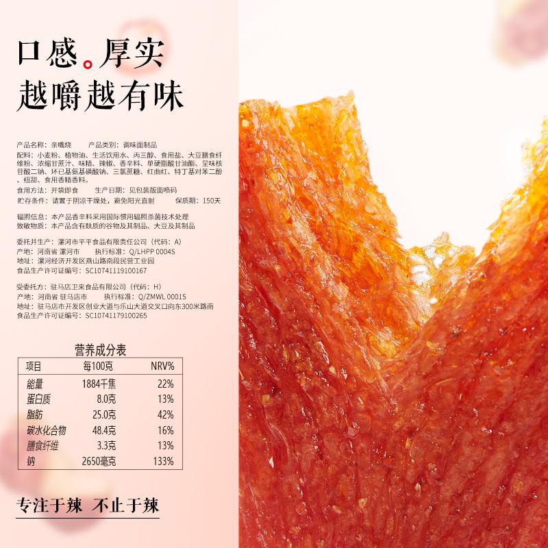 卫龙辣条亲嘴烧3种口味多彩礼包520g*2休闲麻辣零食办公室小吃