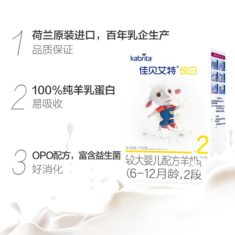 进口佳贝艾特宝宝婴儿配方纯羊奶粉悦白2段试用盒装6-12个月150g
