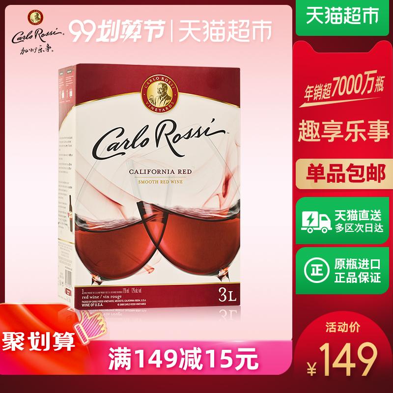 3L 袋装双杯半干红葡萄酒  加州乐事进口盒装红酒 中秋送礼