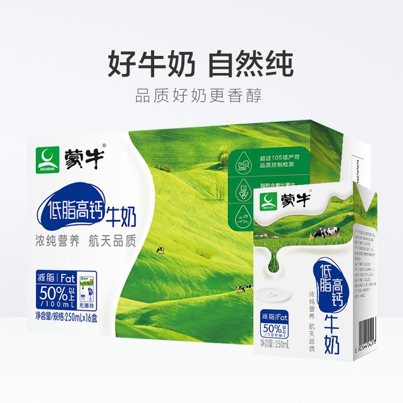 蒙牛低脂高钙纯牛奶250ml*16盒低脂肪高钙质