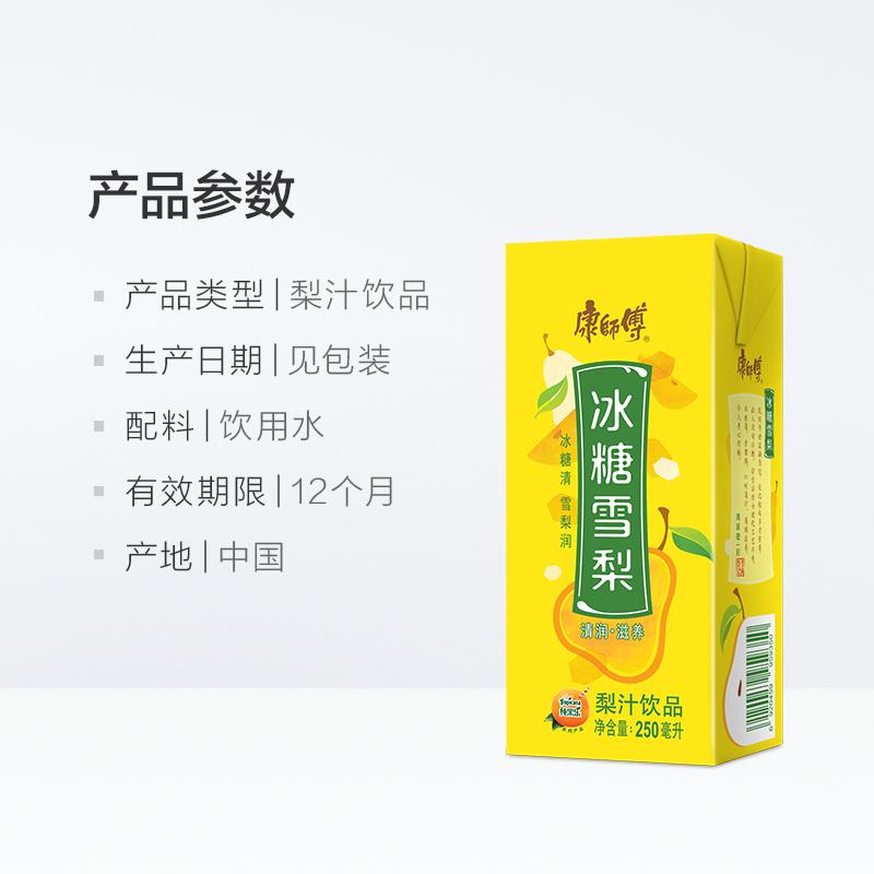 康师傅清润冰糖雪梨250ml*24盒整箱果汁饮料饮品烧烤下火梨汁饮品