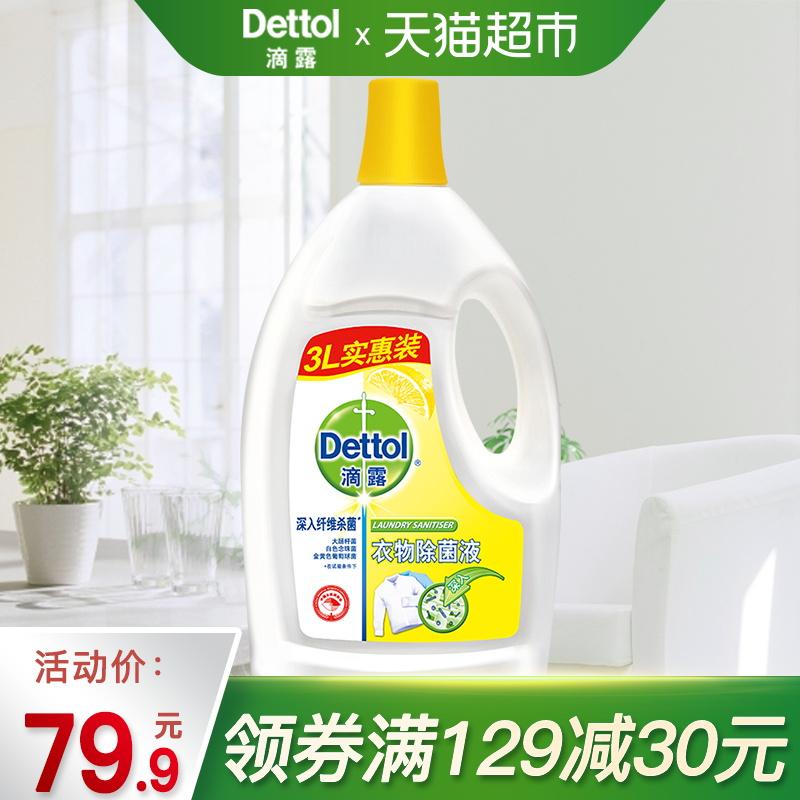 Dettol/滴露清新檸檬內外衣物除菌液3L實惠裝 洗衣消毒 除蟎*