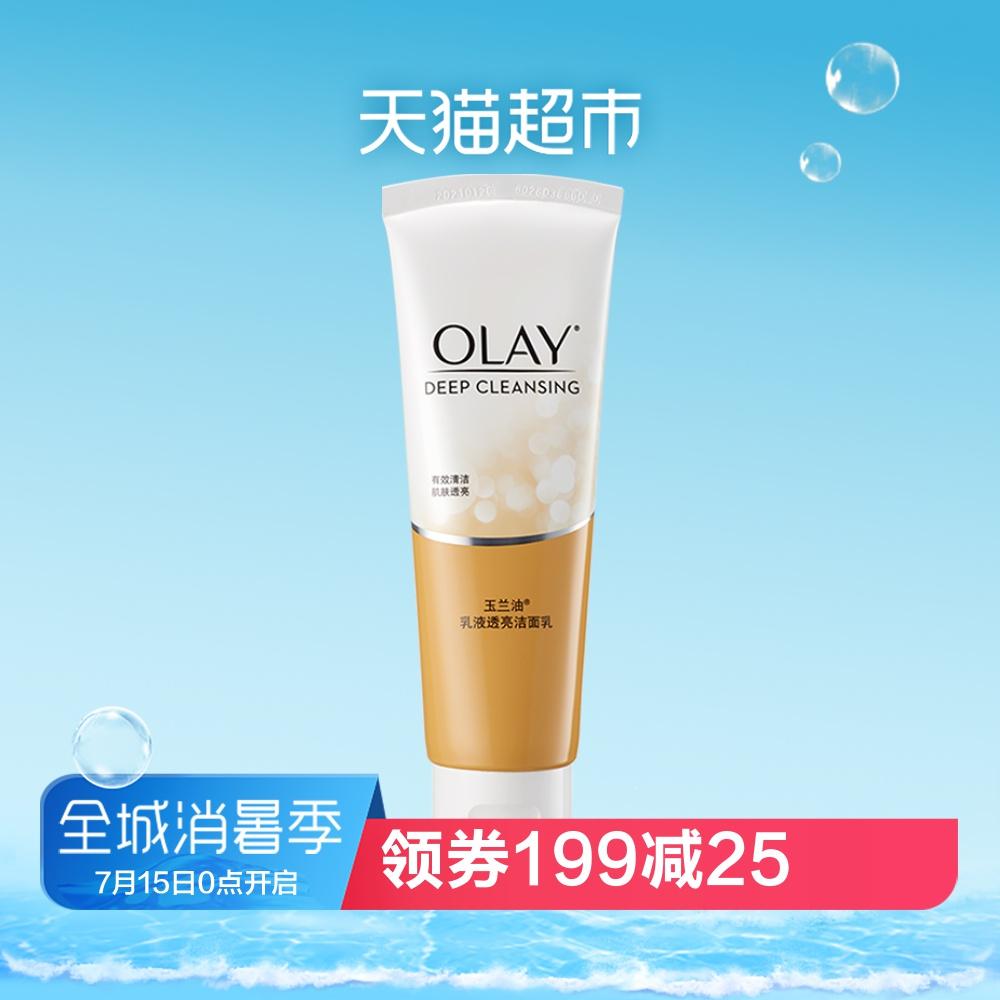 Olay/玉蘭油泡沫洗面奶 乳液嫩白潔面乳100g 深層清潔
