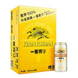 日本KIRIN/麒麟啤酒 一番榨系列500ml*24罐/箱清爽麦芽啤酒整箱