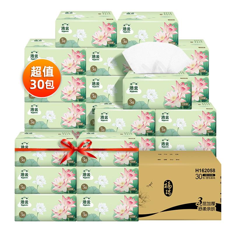 洁云加量福瑞抽纸100抽24+6包共30包卫生纸巾宝宝可用实惠装小规