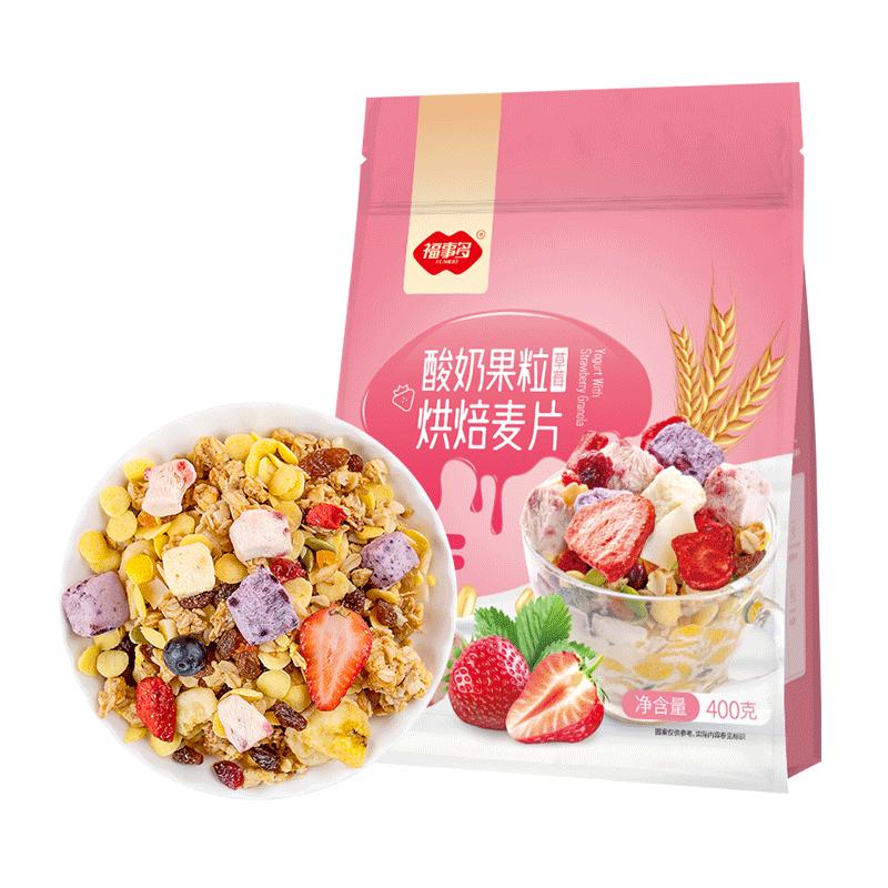 福事多酸奶果粒烘培麦片400g 即食冲饮水果坚果干吃泡奶代餐早餐