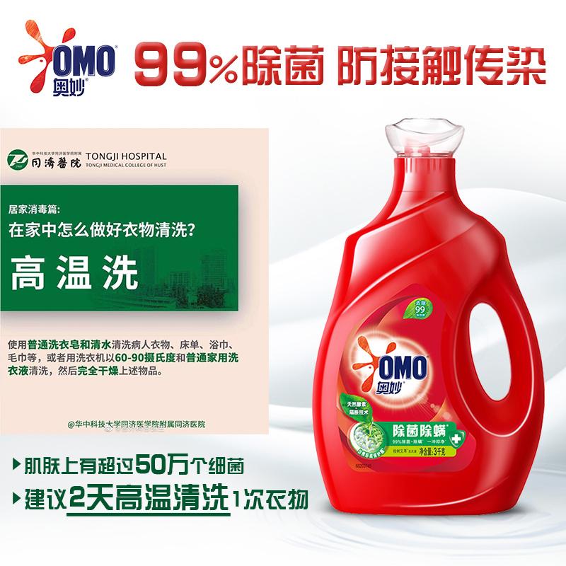 奥妙除菌除螨洗衣液 5.88KG+柠檬洗洁精500G - 图3