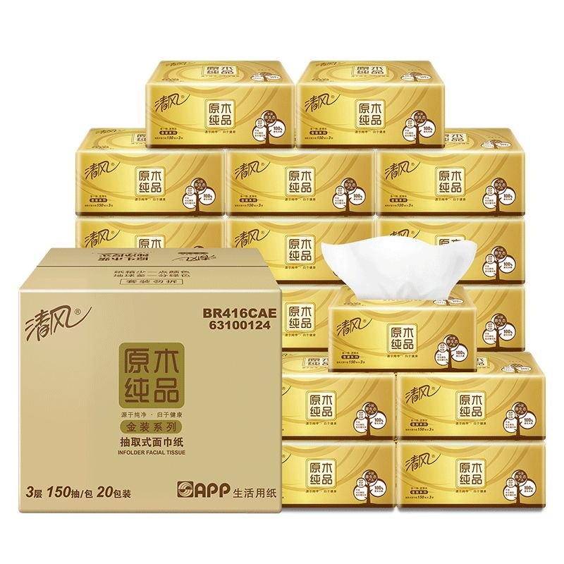 清风抽纸原木金装3层150抽20包中规格卫生纸巾面纸餐巾纸整箱