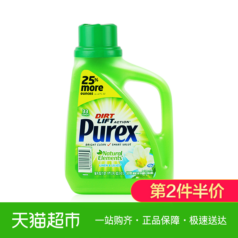 美國purex普雷克斯家庭裝天然生態透明洗衣液 植物提取 百合花香