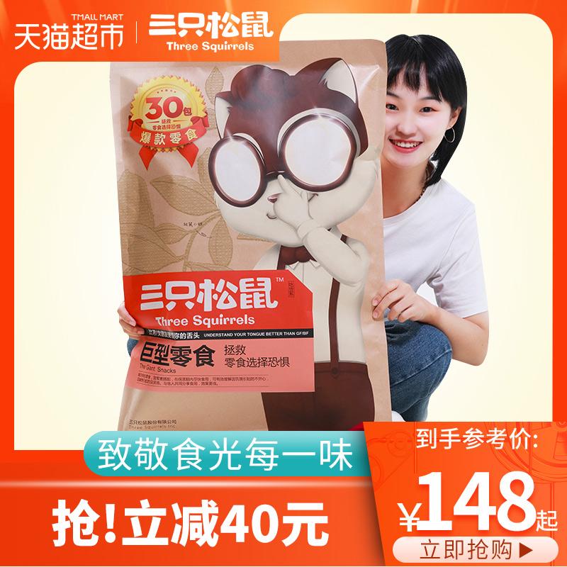 三只松鼠 巨型零食大礼包超大小吃网红一整箱中秋节送女友猪饲料