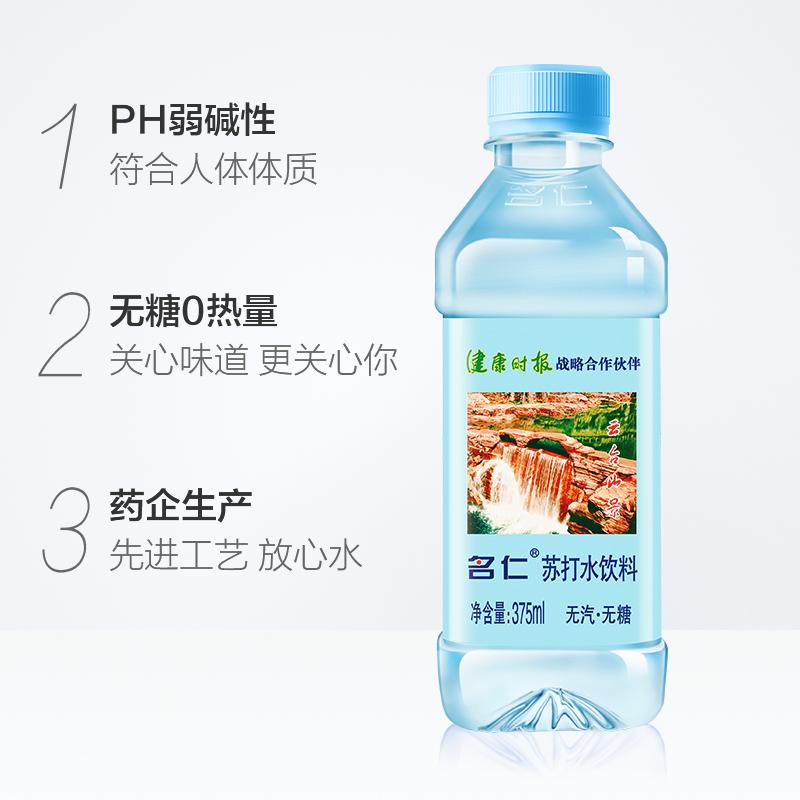 名仁苏打水饮料弱碱纯净矿泉饮用水375ml*6瓶礼盒