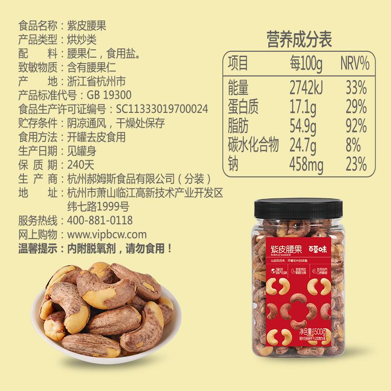 年货送礼休闲零食小吃盐原味带皮坚果仁 500g 百草味罐装紫皮腰果