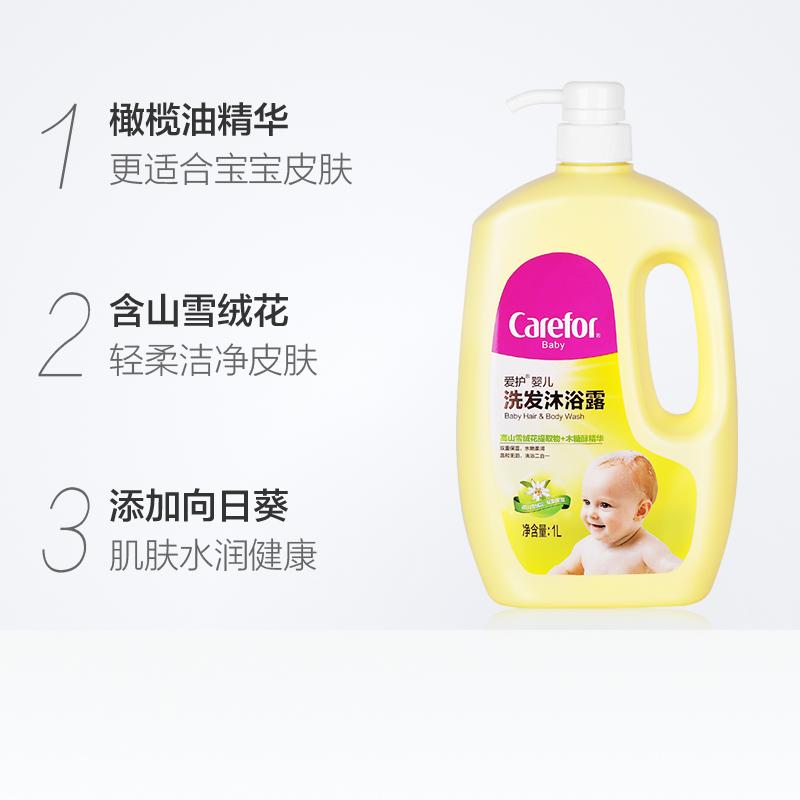 爱护婴儿洗发沐浴露二合一1L 新生宝宝洗澡专用儿童洗发水