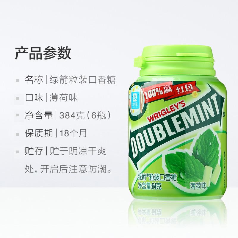 绿箭口香糖约40粒*6大瓶盒装原味薄荷味清新口气箭牌益达384g