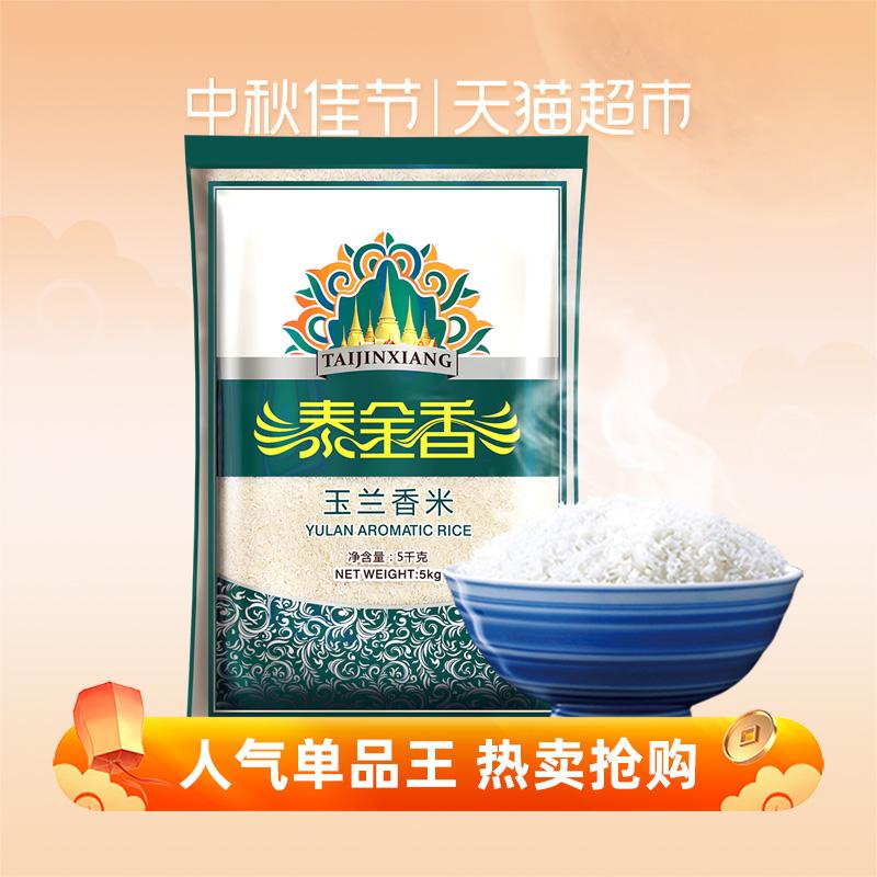 泰金香玉兰香米10斤 长粒香米5kg 籼米 非东北五常大米