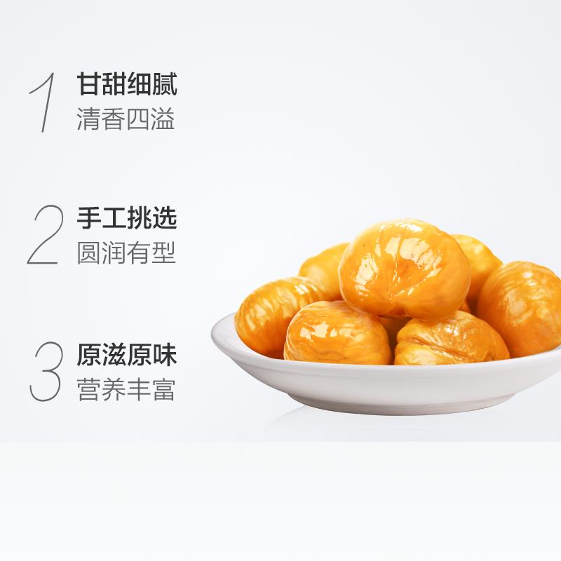 三只松鼠 甘栗仁100g休闲零食特产熟制板栗栗仁
