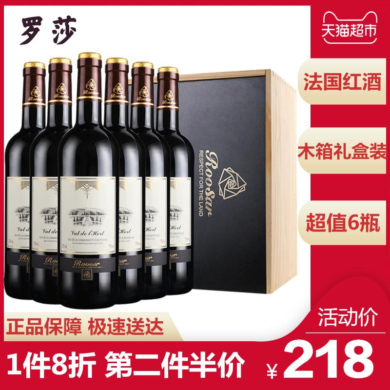 【木箱发货】罗莎红酒礼盒法国进口罗莎玛索干红葡萄酒6支整箱