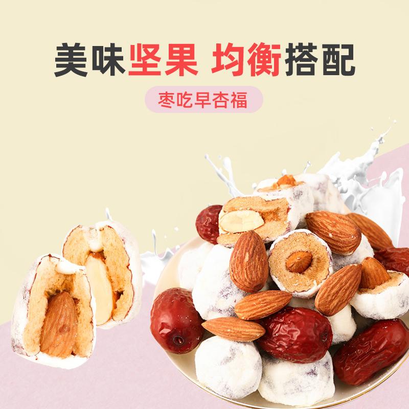 【包邮年货】埃雅网红奶酪枣130g