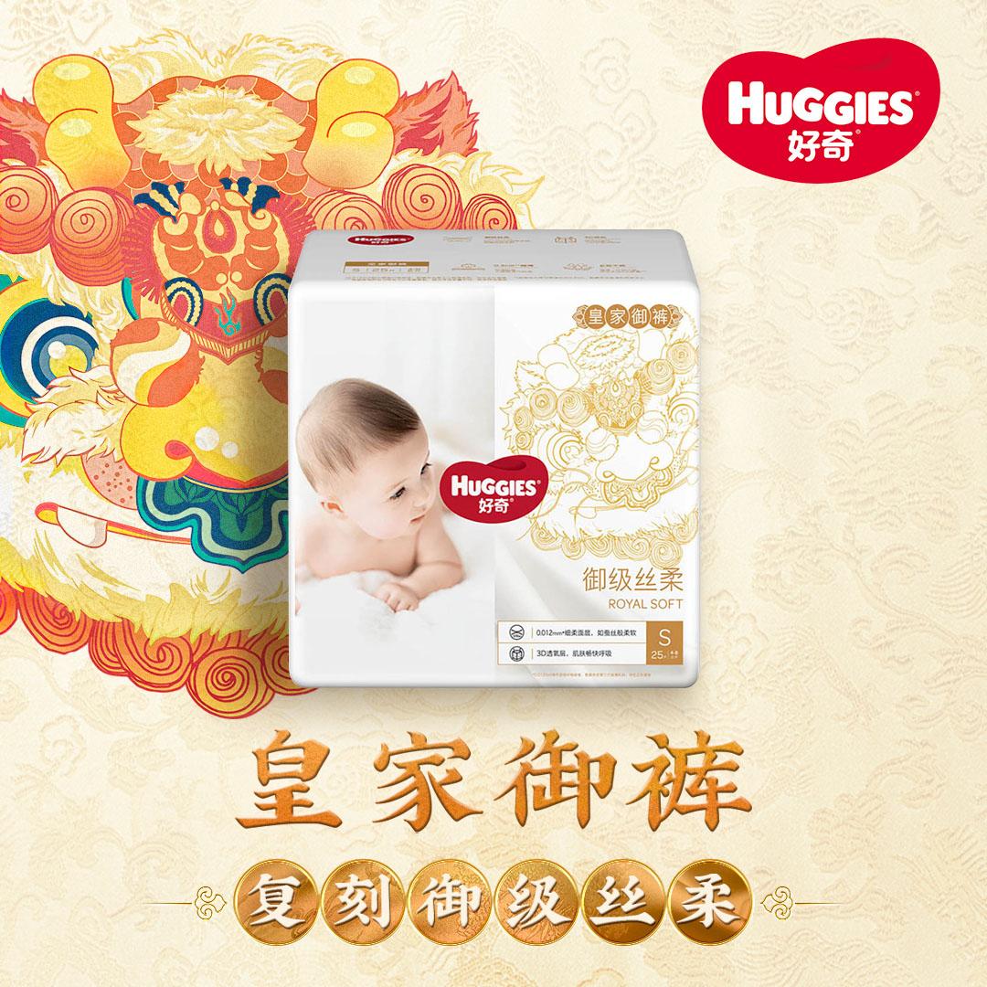 【拍两件】好奇皇家御裤婴儿纸尿裤S50片