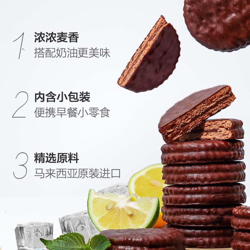 马来西亚进口马奇新新巧克力味涂层夹心饼干 年货零食小包装  20g