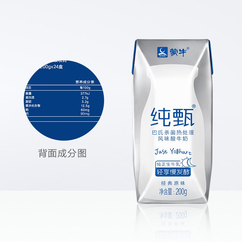 蒙牛 纯甄 常温酸牛奶200g*6盒  进口丹麦菌种