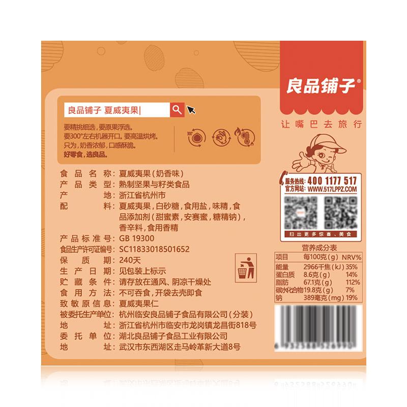 良品铺子坚果炒货夏威夷果120g奶香味每日坚果送开口器休闲零食