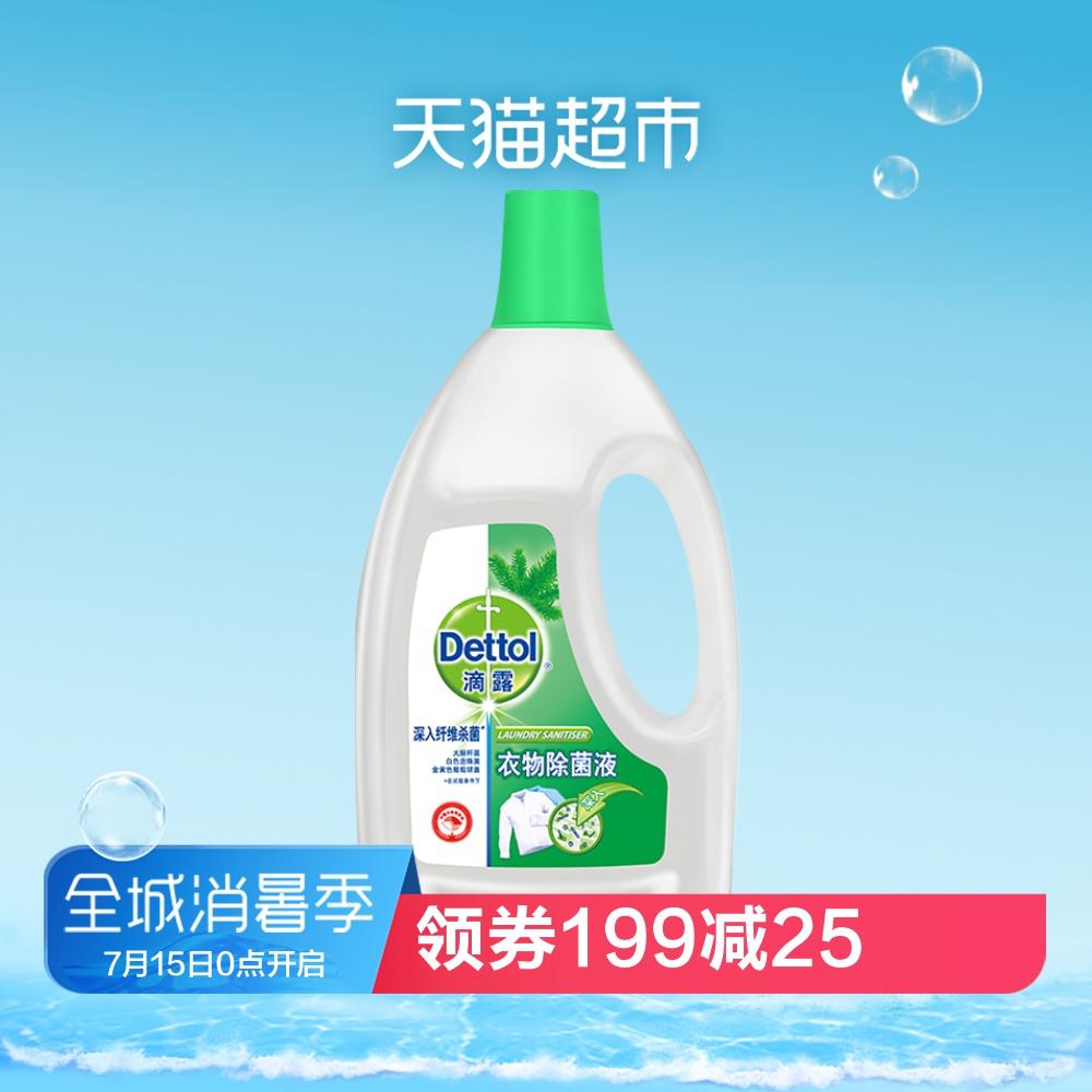 Dettol/滴露經典松木內外衣嬰兒衣物除菌液1.5L 洗衣消毒 除蟎*