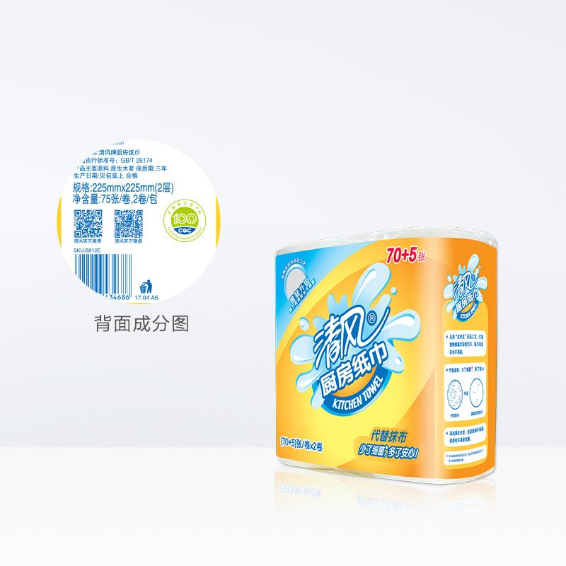 清风厨房用纸75张*2包吸油吸水去油污厨房专用卷纸巾